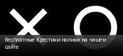 бесплатные Крестики нолики на нашем сайте