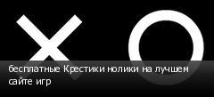 бесплатные Крестики нолики на лучшем сайте игр