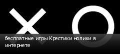 бесплатные игры Крестики нолики в интернете