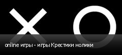 online игры - игры Крестики нолики