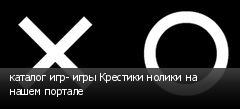 каталог игр- игры Крестики нолики на нашем портале
