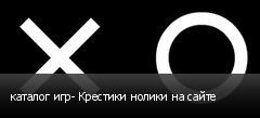 каталог игр- Крестики нолики на сайте