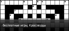 бесплатные игры, Кроссворды