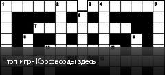 топ игр- Кроссворды здесь