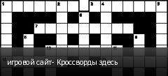 игровой сайт- Кроссворды здесь