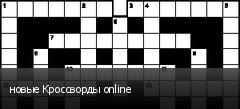 новые Кроссворды online