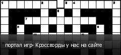 портал игр- Кроссворды у нас на сайте
