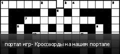 портал игр- Кроссворды на нашем портале
