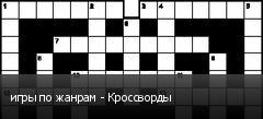 игры по жанрам - Кроссворды