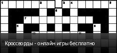 Кроссворды - онлайн игры бесплатно