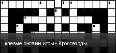 клевые онлайн игры - Кроссворды