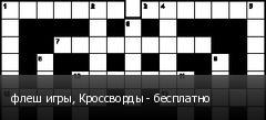 флеш игры, Кроссворды - бесплатно