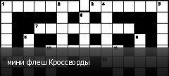 мини флеш Кроссворды