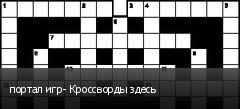 портал игр- Кроссворды здесь