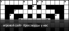 игровой сайт- Кроссворды у нас
