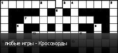 любые игры - Кроссворды
