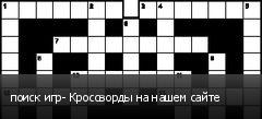 поиск игр- Кроссворды на нашем сайте
