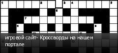 игровой сайт- Кроссворды на нашем портале