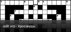 сайт игр - Кроссворды