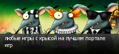 любые игры с крысой на лучшем портале игр