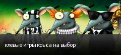 клевые игры крыса на выбор