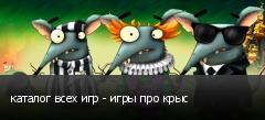 каталог всех игр - игры про крыс