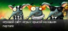игровой сайт- игры с крысой на нашем портале