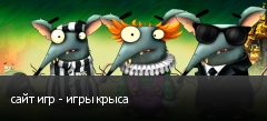 сайт игр - игры крыса