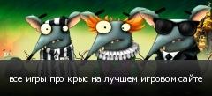 все игры про крыс на лучшем игровом сайте