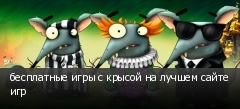 бесплатные игры с крысой на лучшем сайте игр