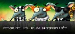 каталог игр- игры крыса на игровом сайте