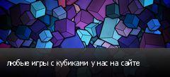 любые игры с кубиками у нас на сайте