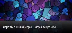 играть в мини игры - игры в кубики