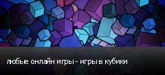 любые онлайн игры - игры в кубики