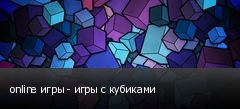 online игры - игры с кубиками