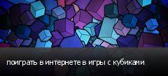 поиграть в интернете в игры с кубиками