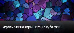 играть в мини игры - игры с кубиками