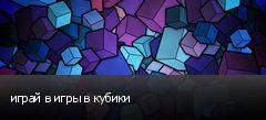 играй в игры в кубики