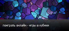 поиграть онлайн - игры в кубики