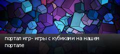 портал игр- игры с кубиками на нашем портале