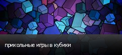 прикольные игры в кубики