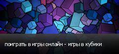 поиграть в игры онлайн - игры в кубики