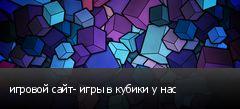 игровой сайт- игры в кубики у нас