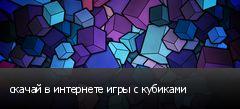 скачай в интернете игры с кубиками