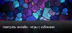 поиграть онлайн - игры с кубиками