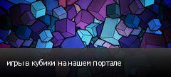 игры в кубики на нашем портале