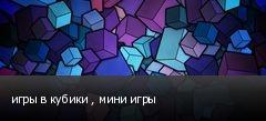 игры в кубики , мини игры
