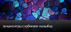 лучшие игры с кубиками на выбор
