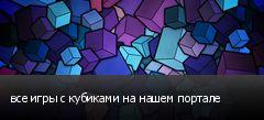 все игры с кубиками на нашем портале