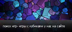 поиск игр- игры с кубиками у нас на сайте